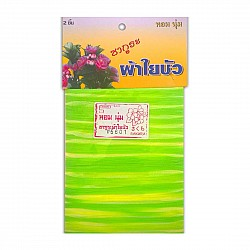 Stocking Cloth (Printed) - Neon Green and Yellow