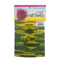 Stocking Cloth (Printed) - Green and Yellow