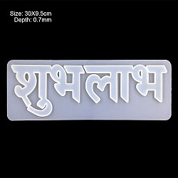 Shubh Labh Silicone Mould