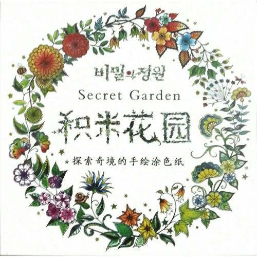 Buy Secret Garden Adult Coloring Book Online In India At