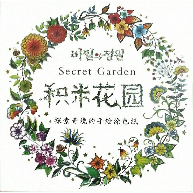 Buy Secret Garden Adult Coloring Book Online In India At